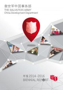 2014-2016 Annual Report