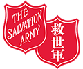 救世军 The Salvation Army Hong Kong and  Macau Command Logo