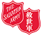 救世軍 The Salvation Army Hong Kong and  Macau Command Logo
