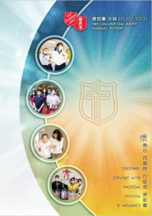 救世軍2020-2021 年報